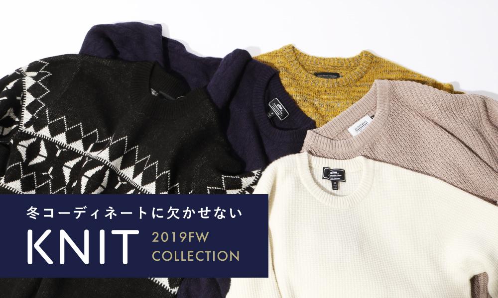 冬コーディネートに欠かせないニット・セーター 2019秋冬コレクション