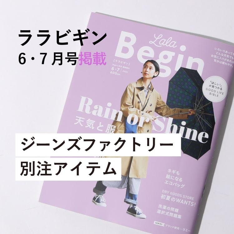 雑誌LaLa Begin(ララビギン)6・7月号にジーンズファクトリーファクトリー別注アイテムが掲載されたお知らせバナーです。