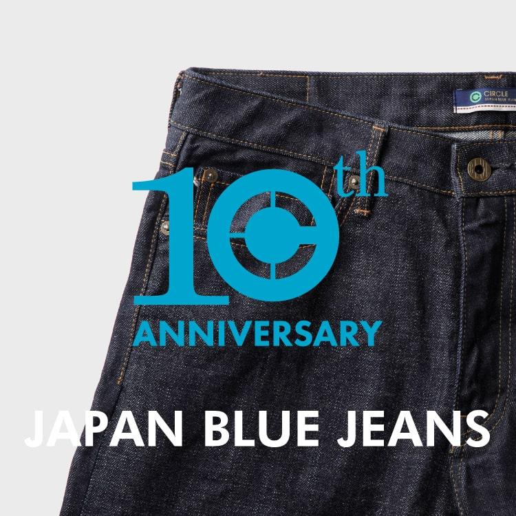 【受注生産】JAPAN BLUE JEANS 10周年記念限定ジーンズ予約受付開始!の特集バナーです。