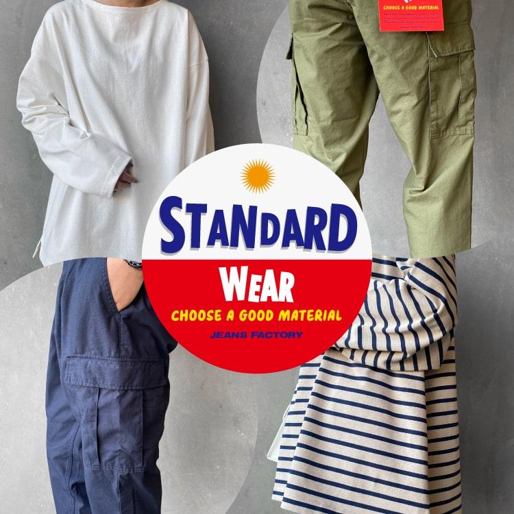 ジーンズファクトリーが提案する新定番「STANDARD WEAR(スタンダードウェア)」の特集バナーです。