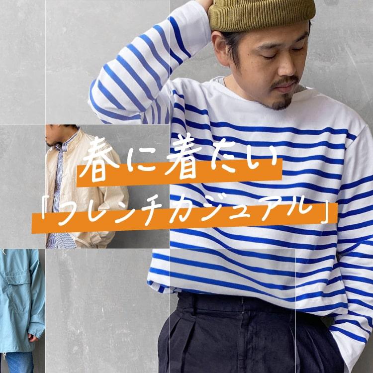 春に着たい「フレンチカジュアル」な着こなし&おすすめブランド提案の特集バナーです。