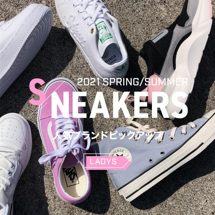 押さえておきたい人気スニーカーブランド-2021春夏-for ladysの特集バナーです。