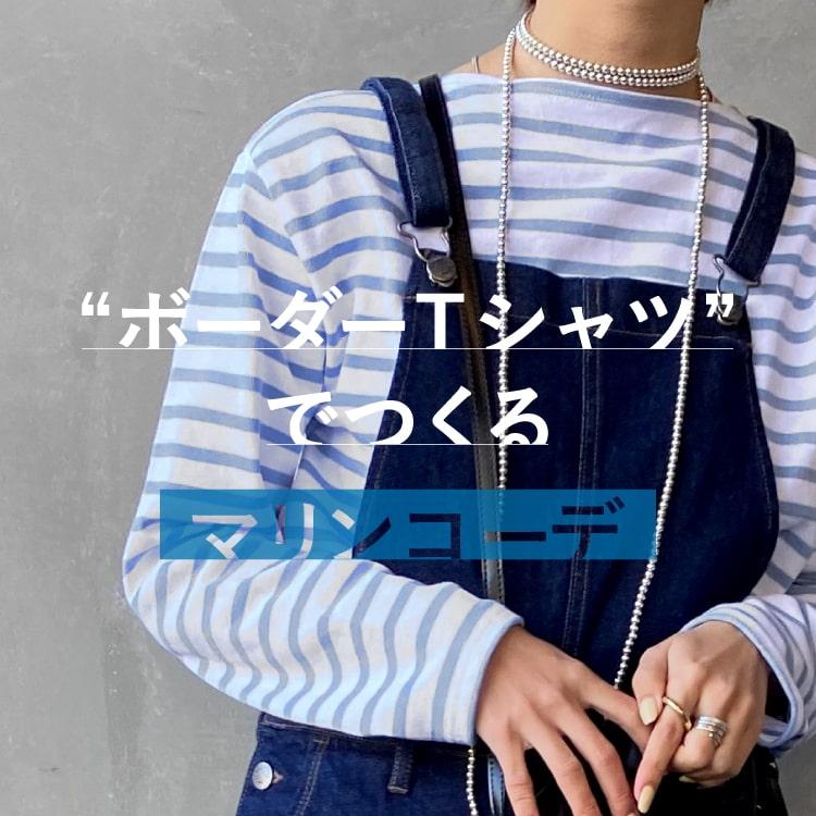 """春コーデの必須アイテム""""ボーダーTシャツ""""でつくるフレンチシックなトレンドマリンコーデの特集バナーです。"""