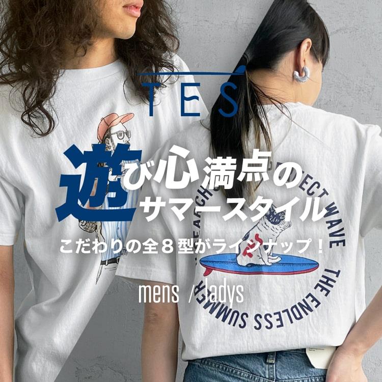 遊び心満点のサマースタイル!TES(エンドレスサマー)別注Tシャツコレクション2021の特集バナーです。