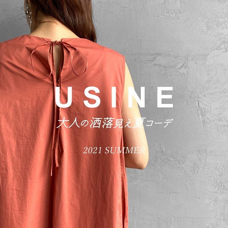 USINE(ユジーヌ)ー大人の洒落見え夏コーデの特集バナーです。