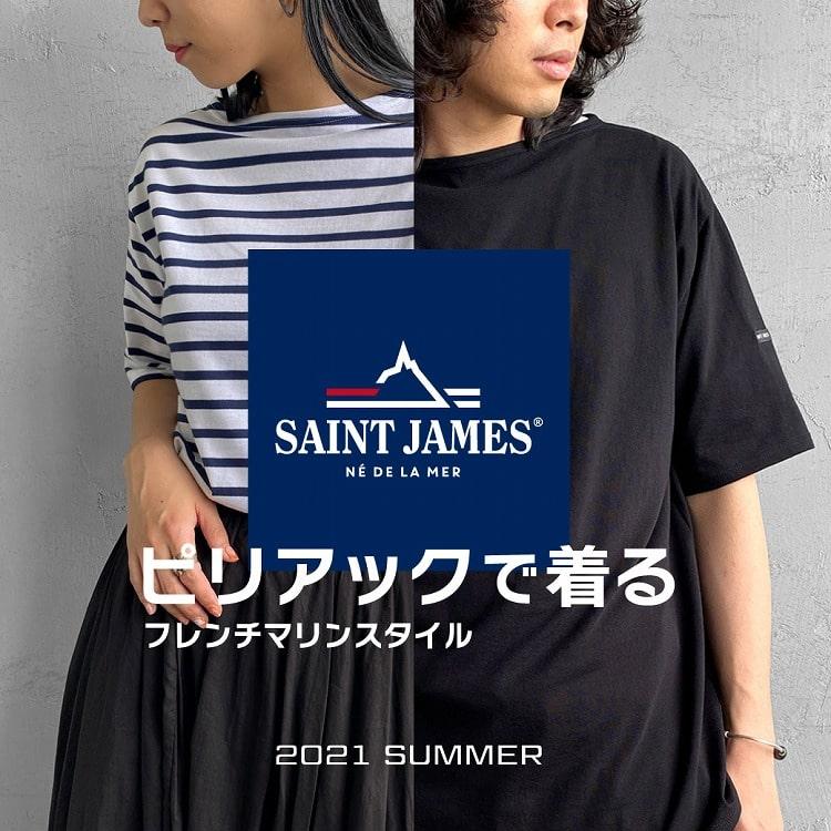いよいよ夏本番。ST.JAMES(セントジェームス)ピリアックで着るフレンチマリンスタイルの特集バナーです。