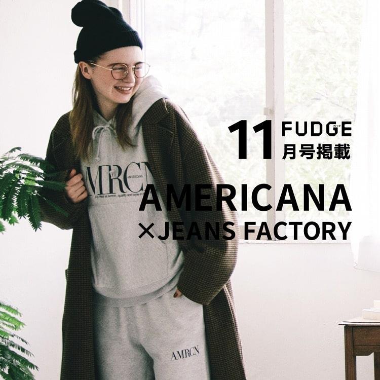 アメリカーナ別注スウェットでオータムスタイリングアレンジ!|雑誌「FUDGE」掲載アイテムご紹介の特集用バナーです。
